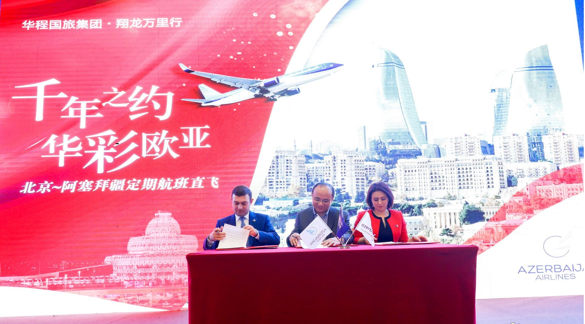 Азербайджан и Китай увеличат транзитную роль Баку